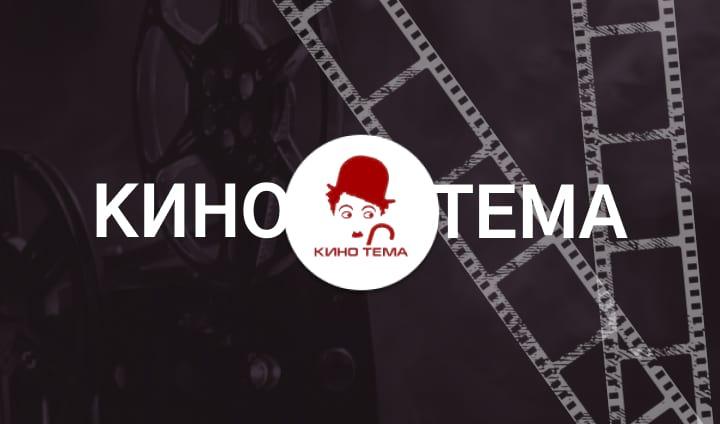 Информационный сайт Kinotema
