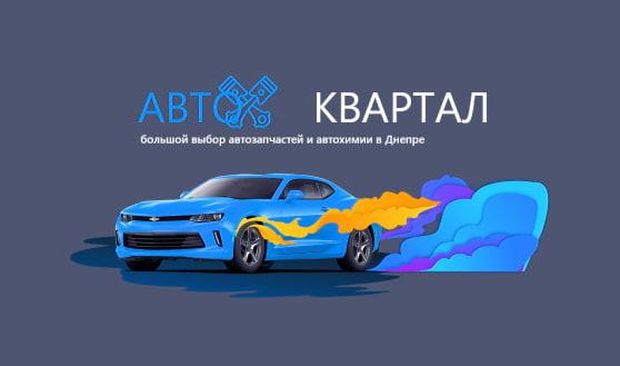 Интернет-магазин Auto cvartal