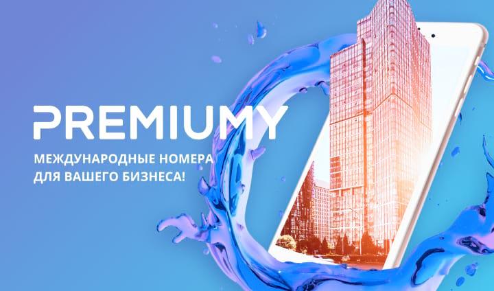 Информационный сайт Premiumy