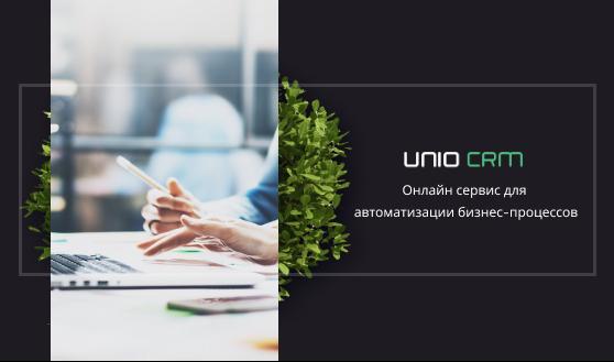 Интернет-магазин Unio