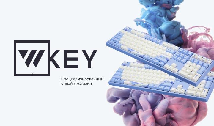 Интернет-магазин Wkey